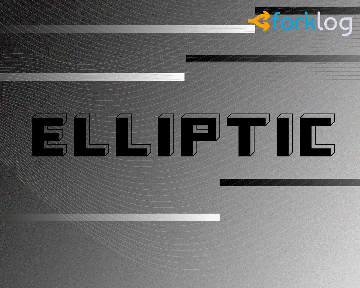 Elliptic начала отслеживать транзакции с криптовалютами Zcash и Horizen