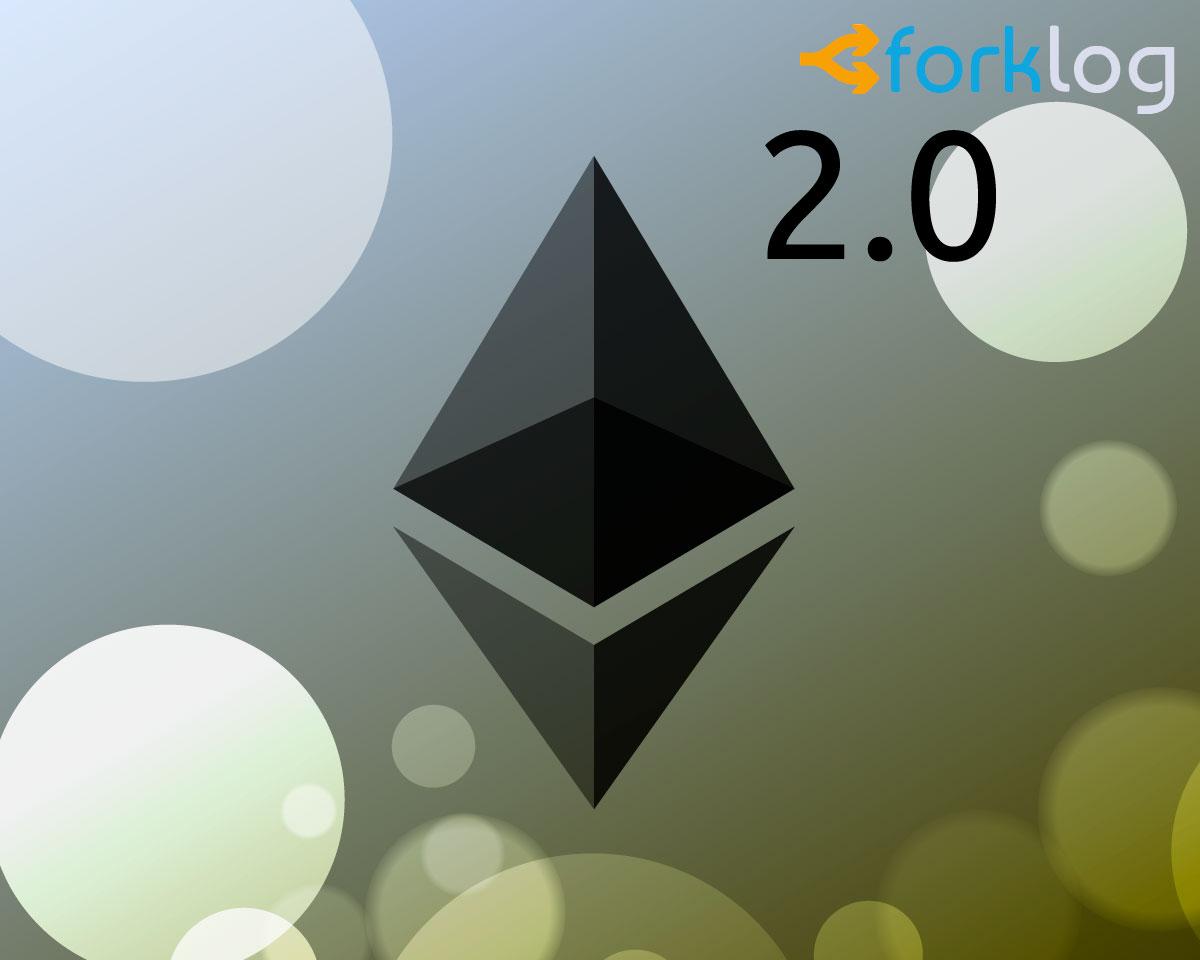 Разработчики Prysmatic Labs запустили финальный тестнет Ethereum 2.0