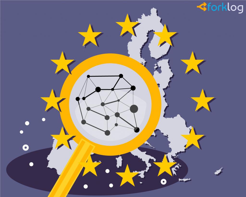Евросоюз создает блокчейн-ассоциацию с участием крупнейших банков