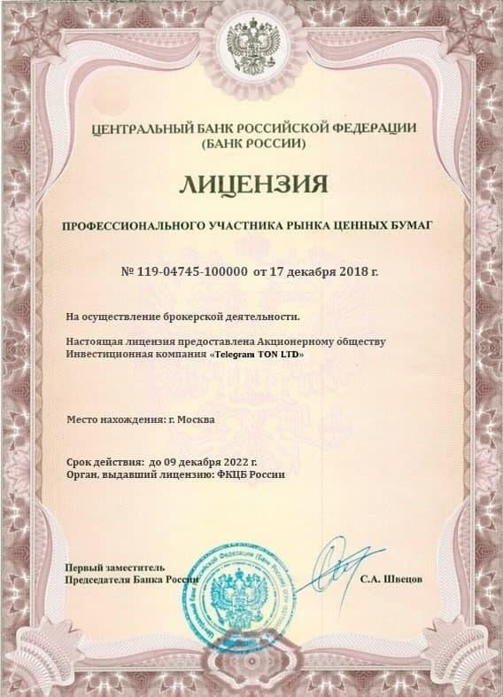 Мошенники подделали лицензию ЦБ РФ для обмана под видом Free TON