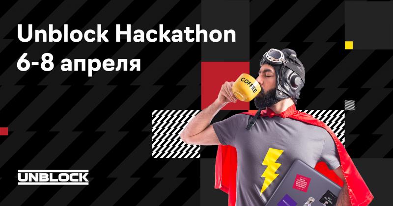 В Москве пройдет 48-часовой хакатон для блокчейн-разработчиков