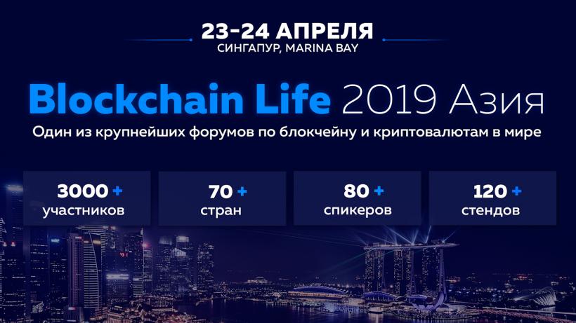 Объявлены номинации независимой премии Blockchain Life Awards 2019