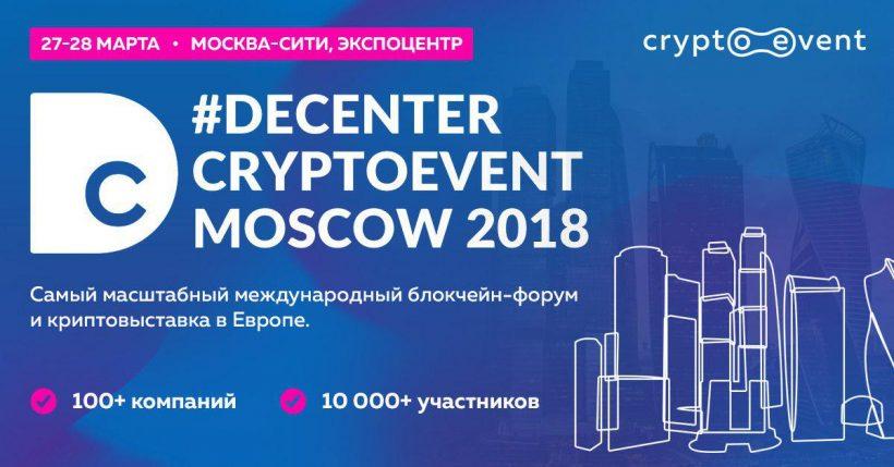 В Москве состоится один из крупнейших в Европе блокчейн-форумов #DECENTER CRYPTOEVENT
