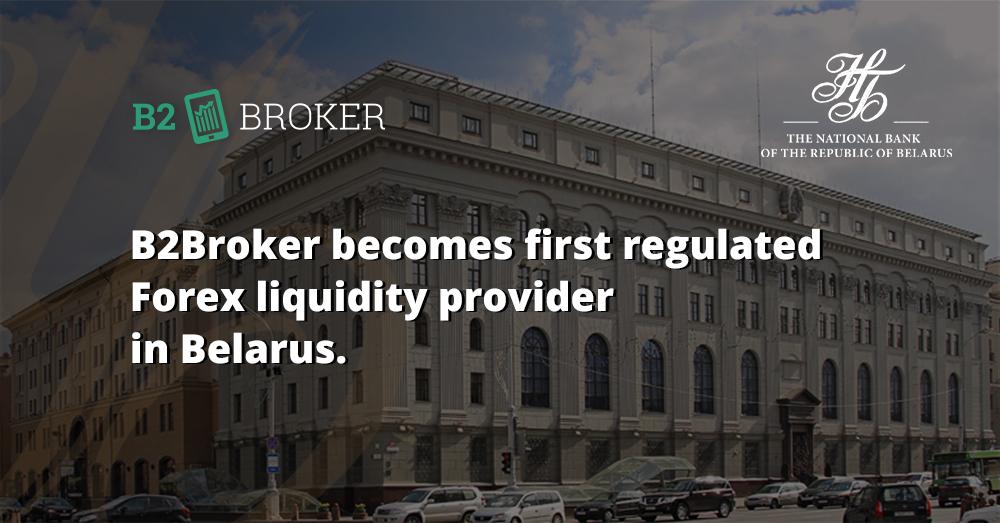 Проект B2Broker стал аккредитованным поставщиком ликвидности в Беларуси