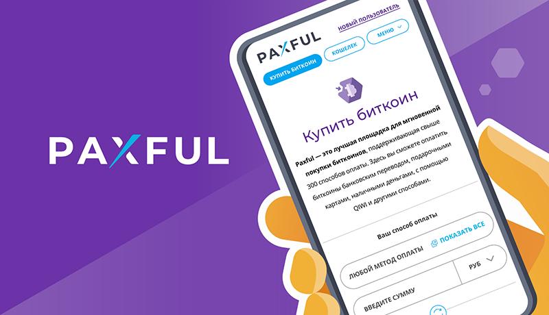 Биткоин-маркетплейс Paxful выходит на русскоязычный рынок
