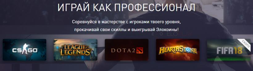 Киберспортивная платформа для смарт-турниров c 90 тысячами пользователей проведет токенсейл