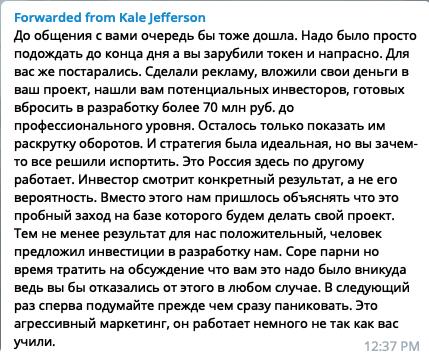 Это Россия, детка: как залистить на криптовалютной бирже несуществующий токен чужого проекта