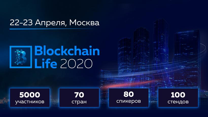 Ведущие игроки криптовалютного рынка ответят на вопросы гостей форума Blockchain Life 2020
