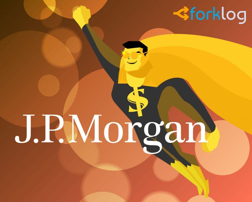 JPMorgan: цифровые валюты могут ослабить геополитическое влияние США