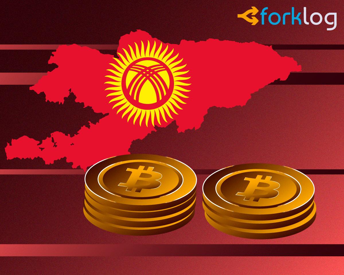 Парламент Кыргызстана рассмотрел законопроект о налогах на майнинг