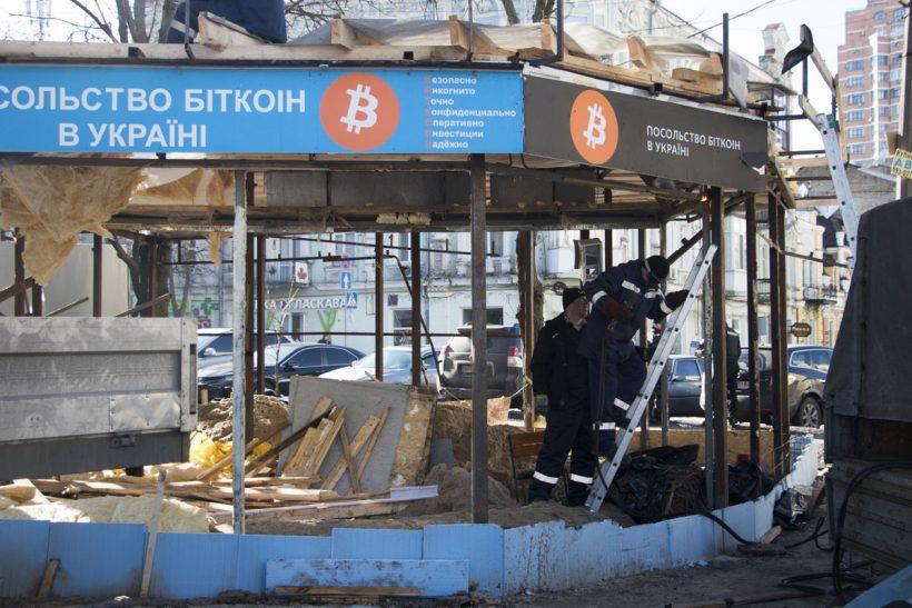 В Киеве демонтировали МАФ «Посольства Биткоина в Украине»
