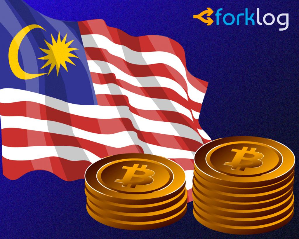 Малайзия определилась с правилами проведения IEO и ICO