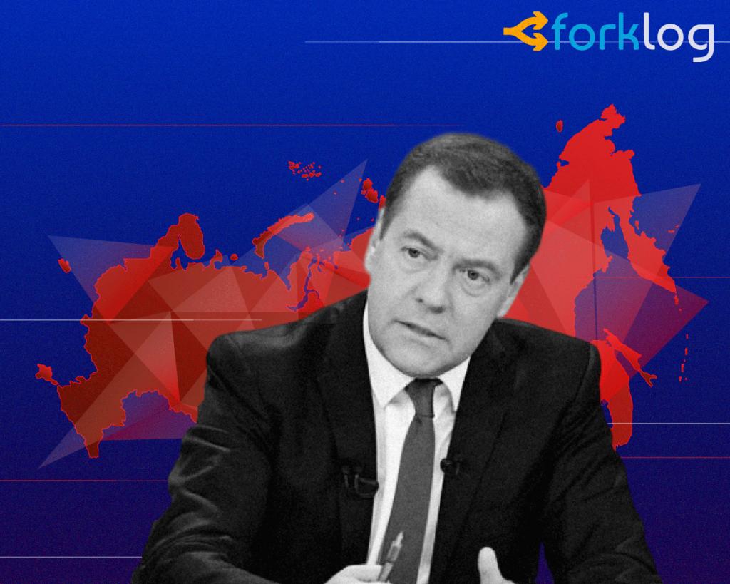 Дмитрий Медведев заявил о необходимости регулирования токенов
