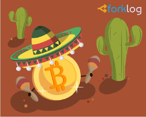 Криптовалютная индустрия в Мексике попала в принятый законопроект о регулировании финансовых технологий