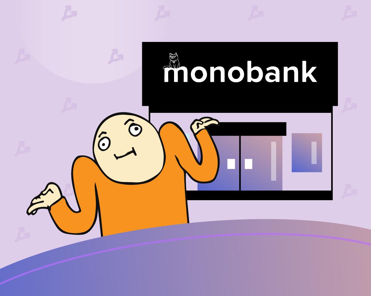 Во внутренних правилах украинский Monobank упоминает запрет криптобирж. Но такого запрета нет