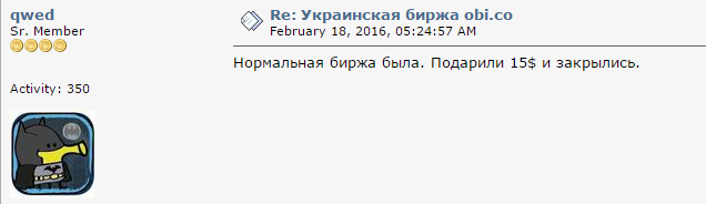 Украинская биржа криптовалют