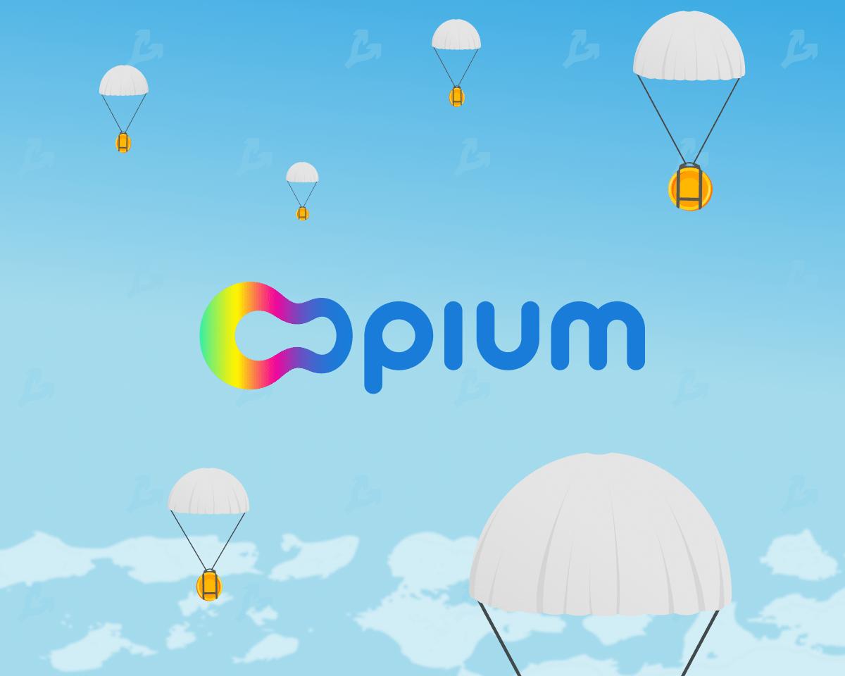 В Opium Protocol отложили распределение токенов управления для команды и ранних инвесторов