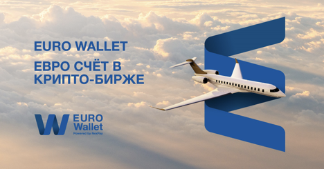 Криптовалютная платформа Globitex запустила сервис мгновенного вывода евро