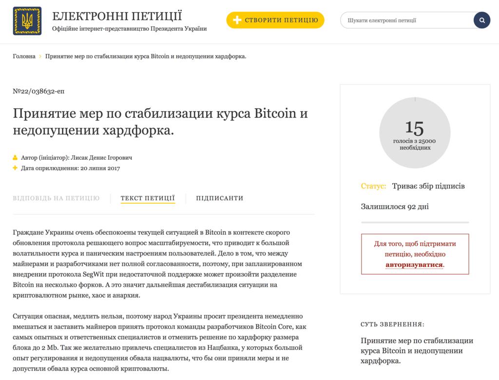 Дестабилизация, хаос и анархия: украинцы просят Порошенко не допустить хардфорка биткоина