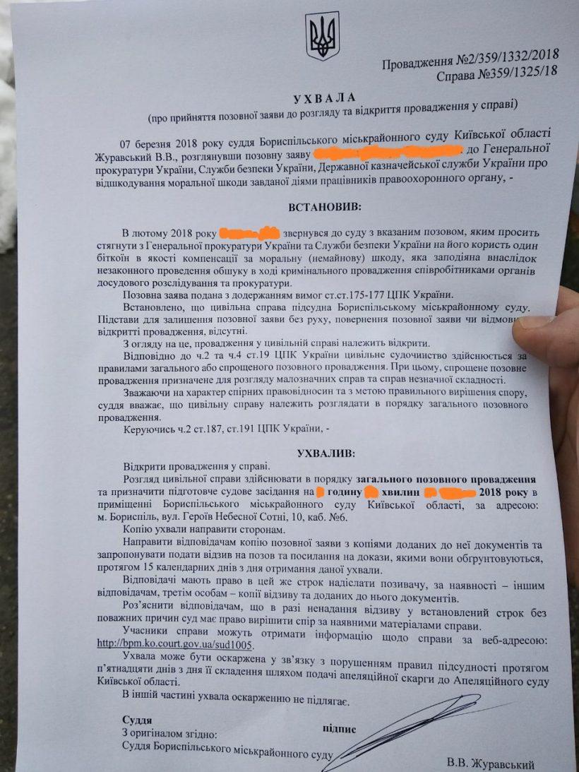 Украинский суд принял первый иск о компенсации морального ущерба в биткоинах