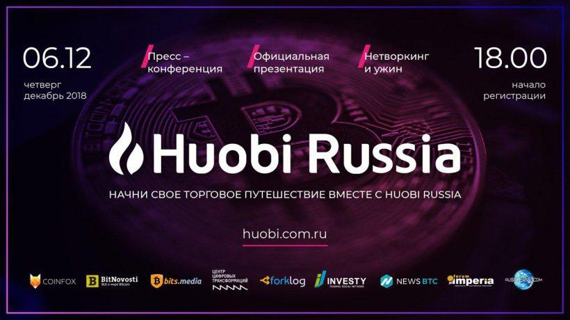 В Москве состоится мероприятие в честь открытия криптовалютной биржи в России