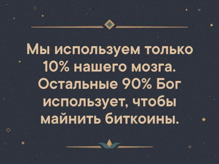 Фура, б***ь, на Владик не пойдет или Как поднять бабла на биткоине в российских реалиях
