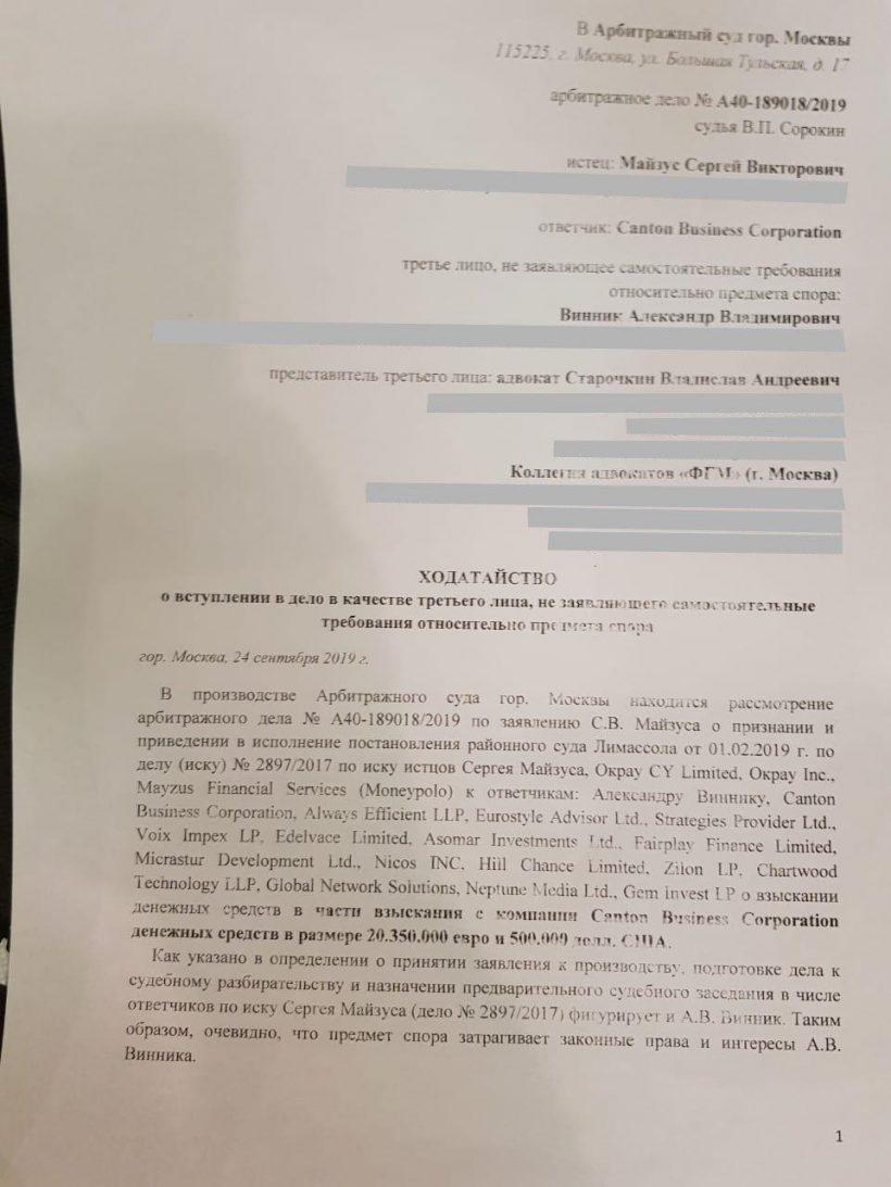 Компанию, отмывавшую деньги с биткоин-биржи BTC-e, может контролировать адвокат Тимофей Мусатов