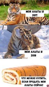 В новый год — с новыми альтами! Постпраздничный мем-обзор