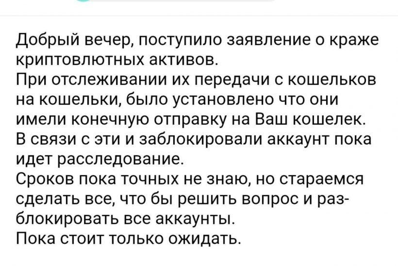 В Киеве похищено около  млн в криптовалюте. Часть средств всплыла на бирже Binance