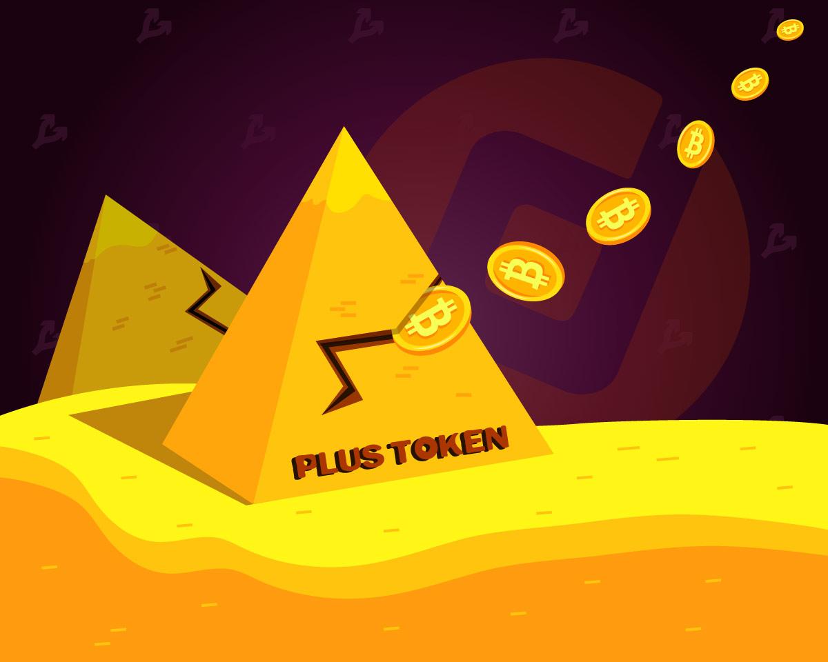 В Китае создателям пирамиды PlusToken предъявили обвинения