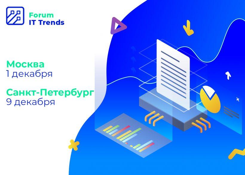 В Москве и Санкт-Петербурге состоится карьерный форум IT Trends 2018