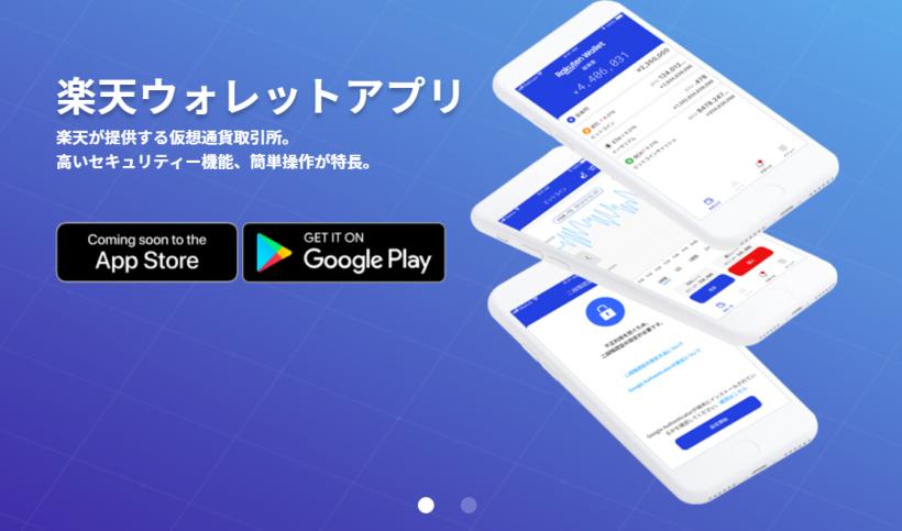 Состоялся официальный запуск криптовалютной биржи от японской Rakuten