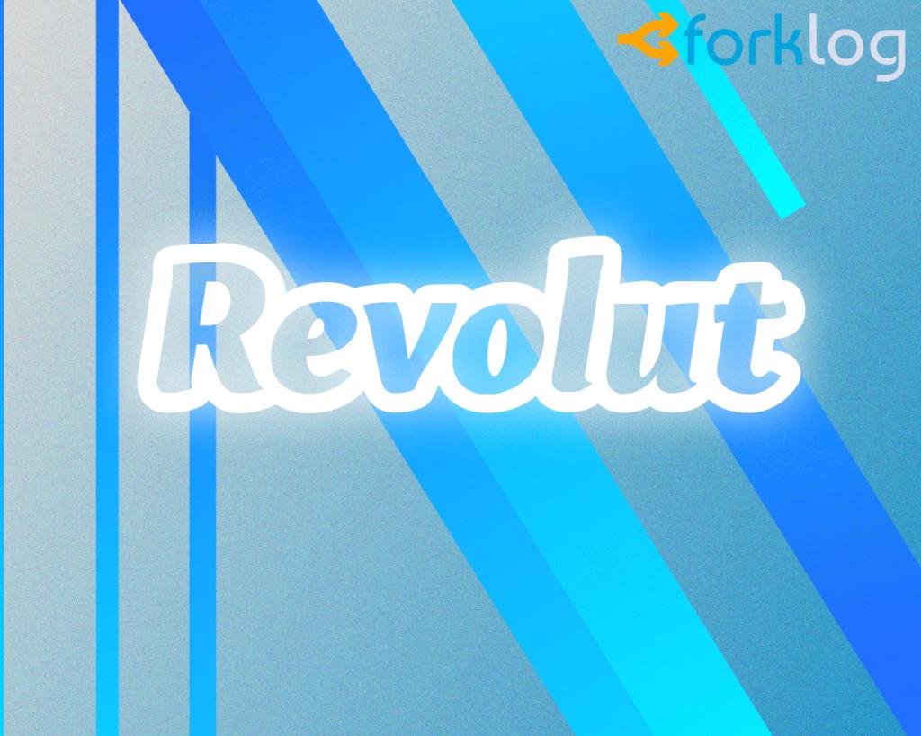 Капитализация финтех-стартапа Revolut достигла $5,5 млрд