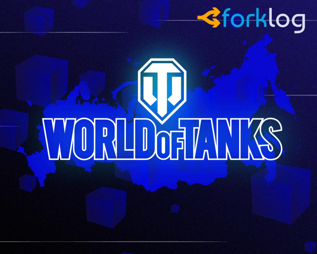 Автор World of Tanks создаст блокчейн-партию и выдвинет кандидатов в Госдуму РФ