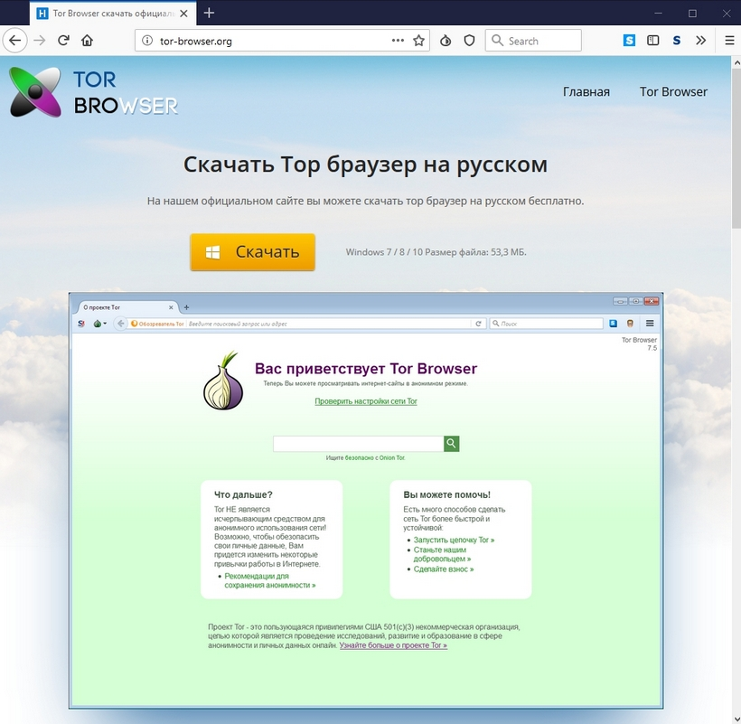 Русскоязычный тор браузер tor browser ios 4pda hyrda