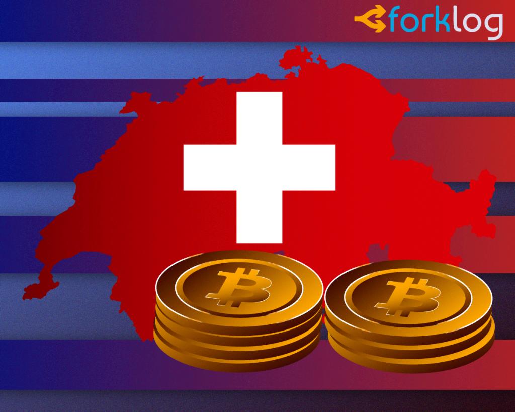 В Швейцарии запустили биткоин-ETP для игроков на понижение