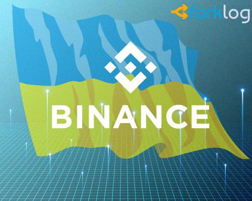 Binance открыла торги биткоином в паре с украинской гривной