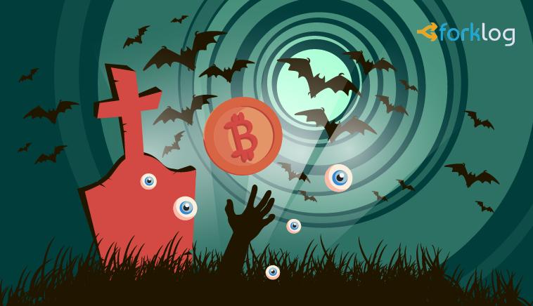 Кладбище шиткоинов: как очистить криптовалютный портфель от мусора