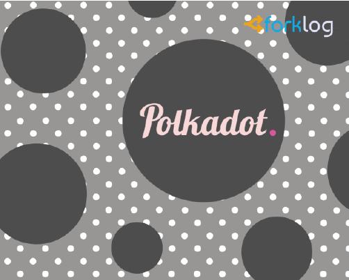 Polkadot использует децентрализованных оракулов Chainlink в своей экосистеме