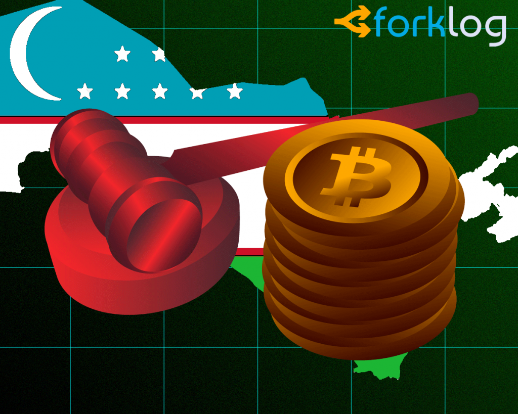 Узбекистан запустит майнинг-пул и лицензированную биткоин-биржу