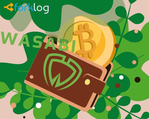 Европол заинтересовался анонимным биткоин-кошельком Wasabi