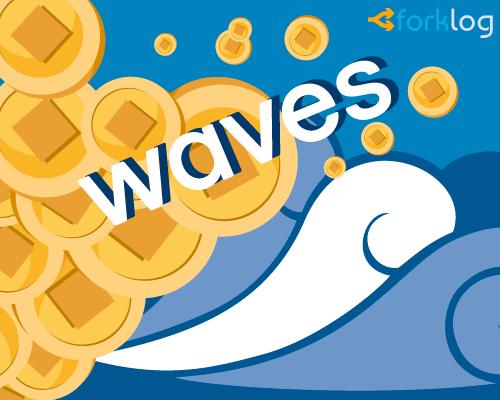 Waves Platform перезапустила сайт и анонсировала движение в сторону Web3.0