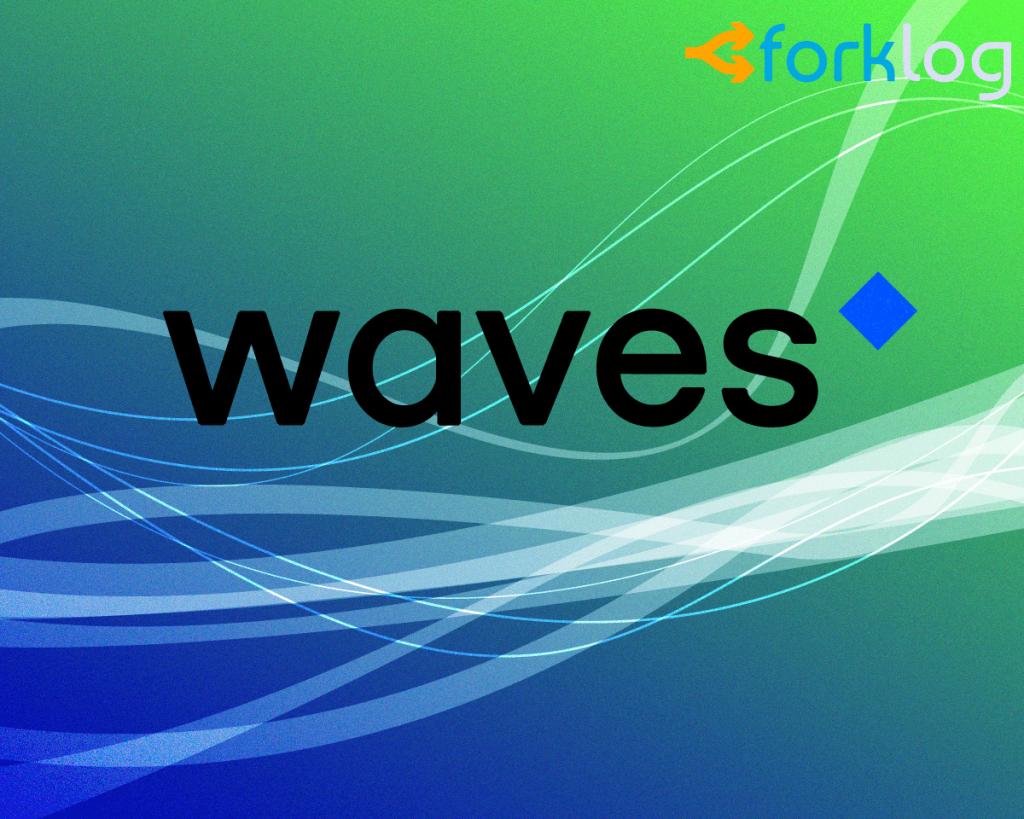 Waves Exchange запустила децентрализованный стейкинг без блокировки активов на счету