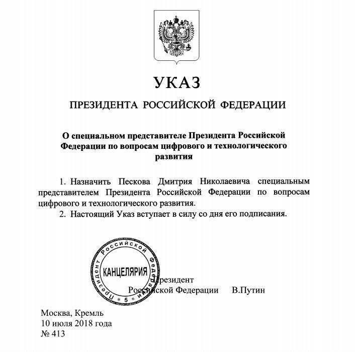 В России назначен представитель президента по цифровизации