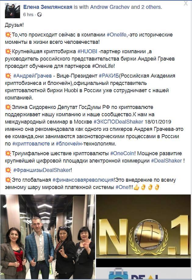 Глава Huobi Russia принял участие в конференции, связанной с OneCoin. Сотрудничество с проектом он отрицает